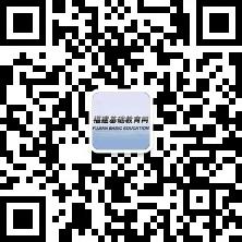 福建基础教育网微信